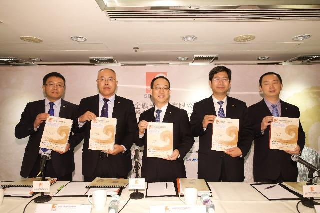 山東黃金全球發售新聞發布會在香港舉行